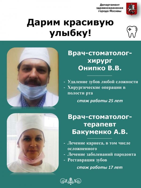Платные услуги